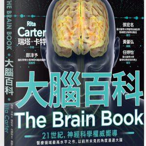大腦百科:神經科學最高水平之作,以前所未見的精密圖解漫遊大腦