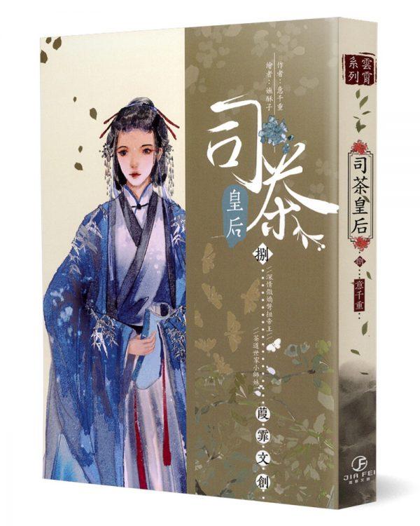 司茶皇后(8)