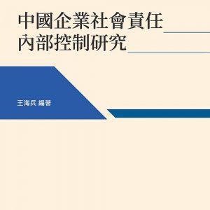 中國企業社會責任內部控制研究