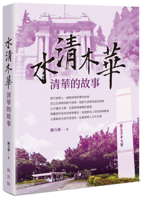 水清木華:清華的故事