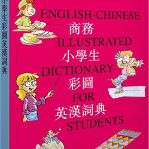 商務小學生彩圖英漢詞典