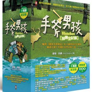 手斧男孩冒險全紀錄(10萬冊紀念版)(套書共六冊)