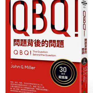 QBQ!問題背後的問題(30萬冊紀念版)