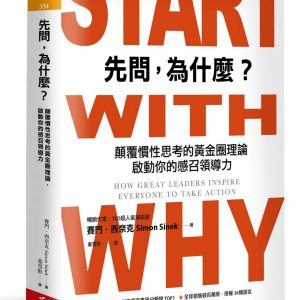 先問,為什麼?:顛覆慣性思考的黃金圈理論,啟動你的感召領導力(新增訂版)
