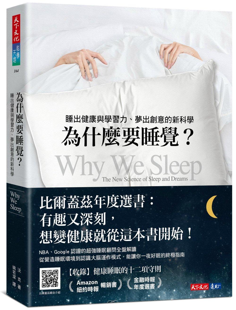 為什麼要睡覺?:睡出健康與學習力、夢出創意的新科學