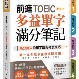 前進TOEIC多益單字滿分筆記(附防水書套+遮色片+QR Code)