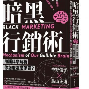 暗黑行銷術 用腦科學解析你怎麼這麼愛買?