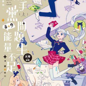 東洲學院系列•上:黑手黨問題生8+9能量不足,退學中!?
