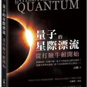 量子的星際漂流:從打臉牛頓開始