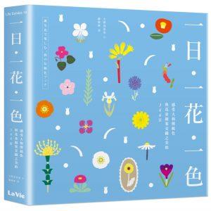 一日、一花、一色:感受大和傳統色與花朵圖案交織之美的366日