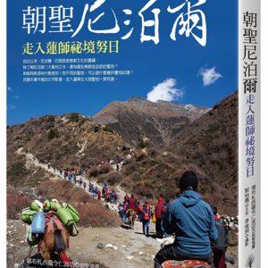 朝聖尼泊爾:走入蓮師祕境努日