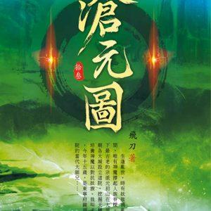 滄元圖(第十三卷):妖族入侵