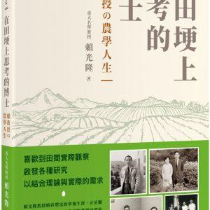 在田埂上思考的博士:賴教授的農學人生