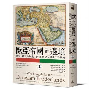 歐亞帝國的邊境:衝突、融合與崩潰,16-20世紀大國興亡的關鍵(上冊)