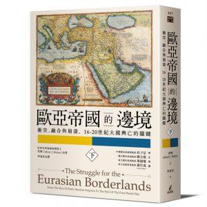 歐亞帝國的邊境:衝突、融合與崩潰,16-20世紀大國興亡的關鍵(下冊)