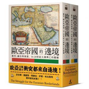 歐亞帝國的邊境:衝突、融合與崩潰,16-20世紀大國興亡的關鍵(上下冊不分售)