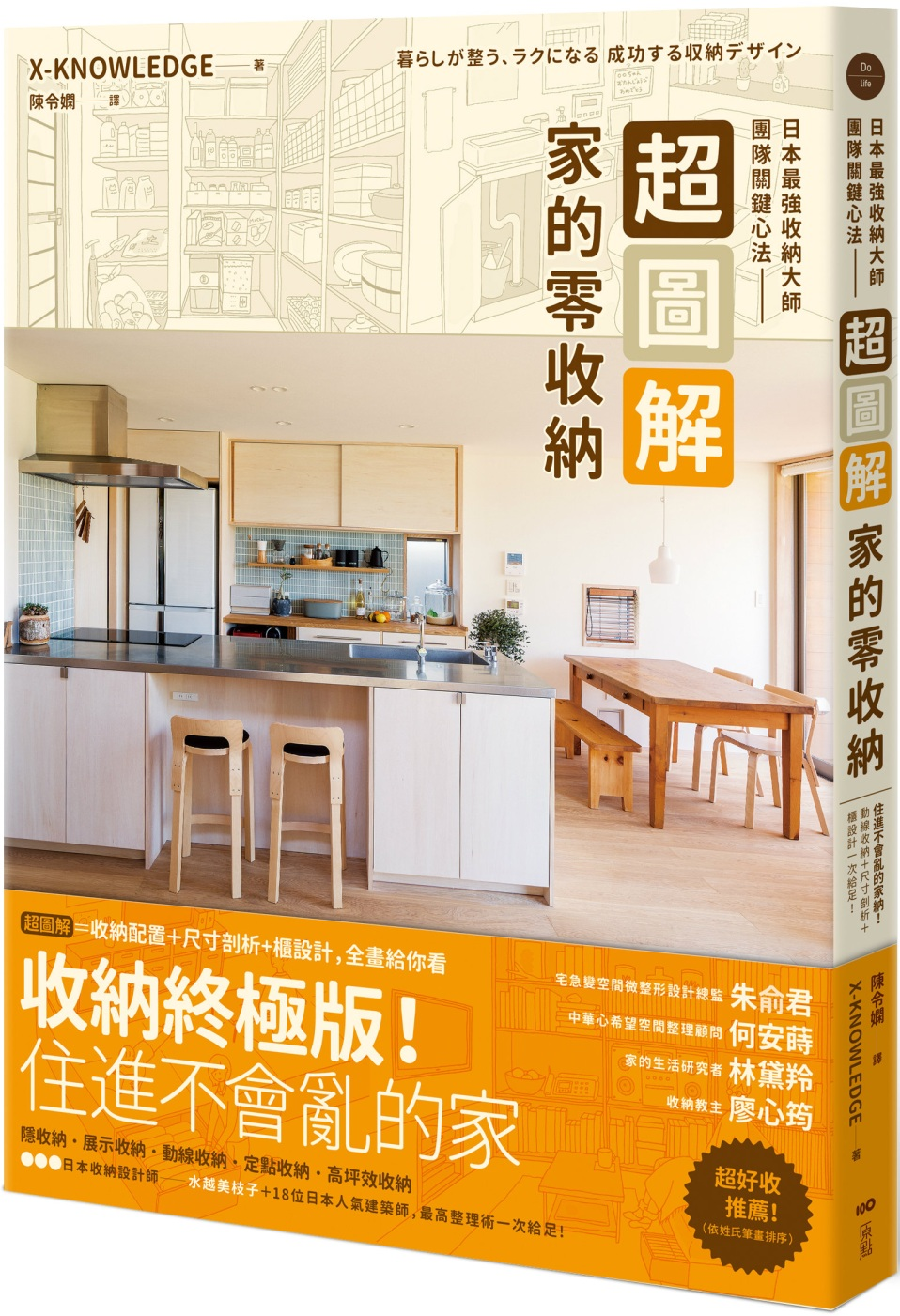 超圖解!家的零收納—日本最強收納大師團隊關鍵心法