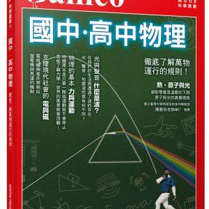 國中.高中物理:徹底了解萬物運行的規則!人人伽利略11
