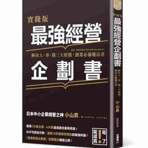 實踐版 最強經營企劃書 解決人、事、錢三大煩惱,創業必備魔法書
