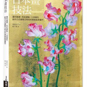 日本畫技法:畫材基礎×色彩調製×工序著色,創作日式優雅又時尚的貴族氣質畫作