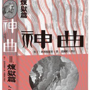 神曲Ⅱ:煉獄篇(增訂新版)