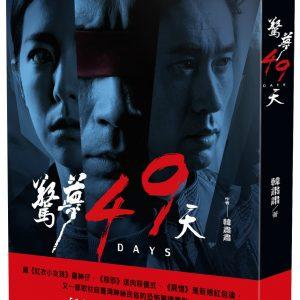 驚夢49天:電影小說