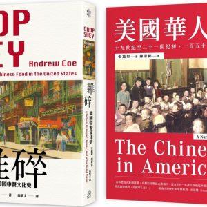 華人在美國(2冊套書)美國華人史+美國中餐文化史