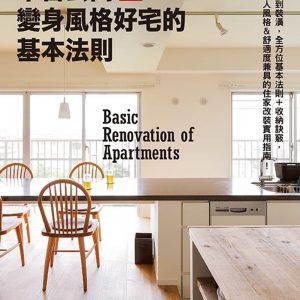 中古公寓變身風格好宅的基本法則