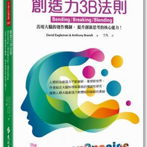 創造力3B法則:善用大腦的運作機制,提升創新思考的核心能力!