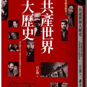 另眼看歷史 共產世界大歷史:一部有關共產主義及共產黨兩百年的興衰史
