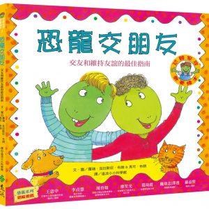 恐龍交朋友:交友與維持友誼的最佳指南(恐龍家庭教養繪本1)