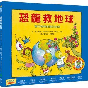 恐龍救地球:寶貝地球的最佳指南(恐龍家庭教養繪本5)