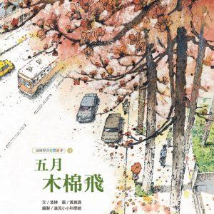 五月木棉飛:福爾摩莎自然繪本