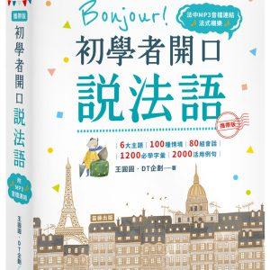 攜帶版 Bonjour!初學者開口說法語(附法中對照MP3音檔連結)