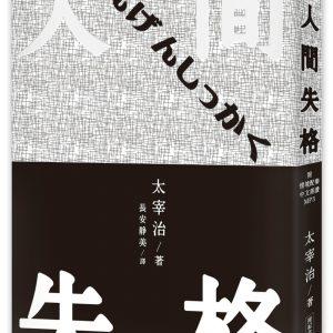 日本經典文學:人間失格