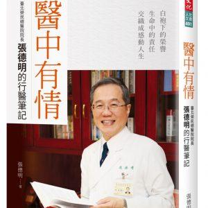 醫中有情:臺北榮民總醫院院長張德明的行醫筆記