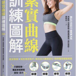 緊實曲線訓練圖解:健身教練×解剖專家聯手,專攻四大難瘦部位,精準雕塑腰腹臀腿