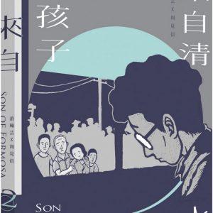 來自清水的孩子 Son of Formosa 2
