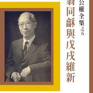 翁同龢與戊戌維新(二版)