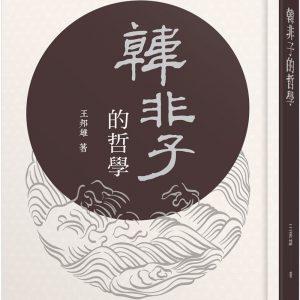 韓非子的哲學(四版)