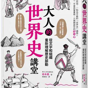 大人的世界史講堂:從文字和組織重新理解歷史脈動