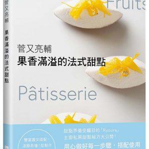 菅又亮輔 果香滿溢的法式甜點