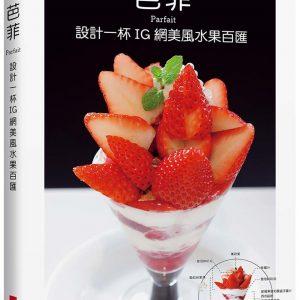 芭菲 設計一杯IG網美風水果百匯