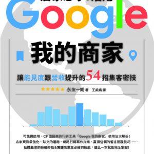 店家必學!活用「Google我的商家」讓能見度跟營收提升的54招集客密技