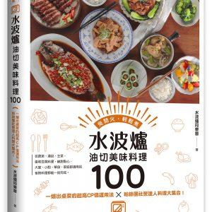 水波爐油切美味料理100
