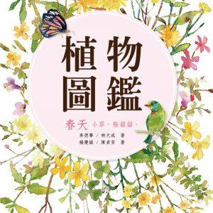 植物圖鑑 春天