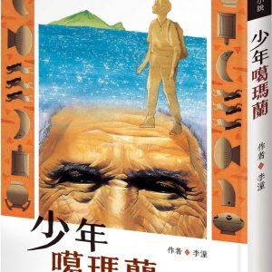 少年噶瑪蘭【30週年典藏版】