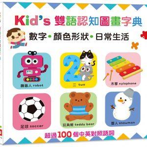 Kid's雙語認知圖畫字典:數字•顏色形狀•日常生活
