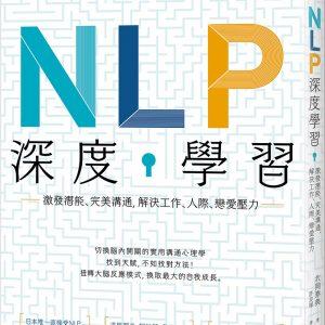 NLP深度學習:激發潛能、完美溝通,解決工作、人際、戀愛壓力