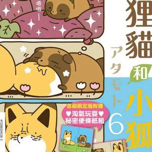 小狸貓和小狐狸 6(首刷限定版)